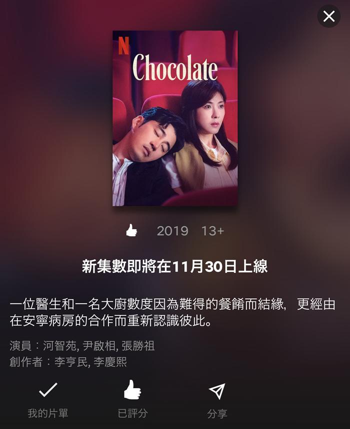 ハ・ジウォンXユン・ゲサン主演 JTBCドラマ『チョコレート』11